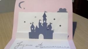 carte anniversaire château de princesse